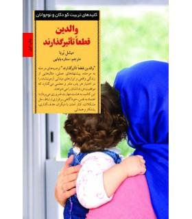 کتاب والدین قطعا تاثیرگذارند