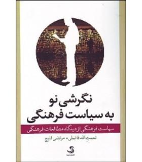 کتاب نگرشی نو به سیاسیت فرهنگی سیاست فرهنگی ازدیدگاه مطالعات فرهنگی