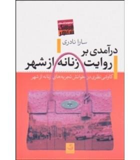کتاب درآمدی بر روایت زنانه از شهر کاوشی نظری در خوانش تجربه های زنانه از شهر