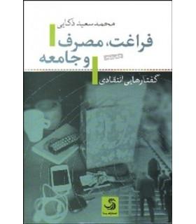 کتاب فراغت مصرف و جامعه گفتارهایی انتقادی