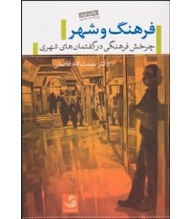 کتاب فرهنگ و شهر چرخش فرهنگی درگفتمان های شهری با تکیه بر مطال شهر تهران