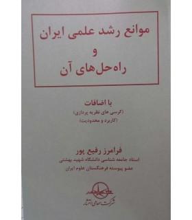 کتاب موانع رشد علمی در ایران و راه حل های آن