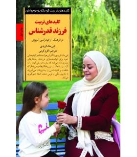 کتاب کلیدهای تربیت فرزند قدرشناس
