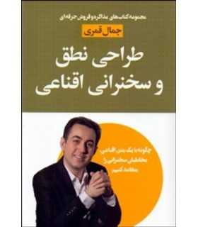 کتاب طراحی نطق و سخنرانی اقناعی