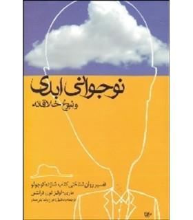 کتاب نوجوانی ابدی تفسیر روان شناختی کتاب شازده کوچولو