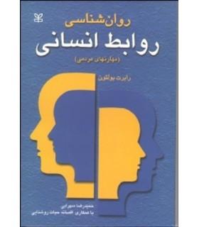 کتاب روان شناسی روابط انسانی مهارت های مردمی