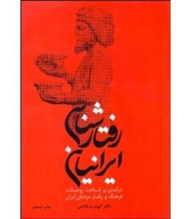 کتاب رفتار شناسی ایرانیان