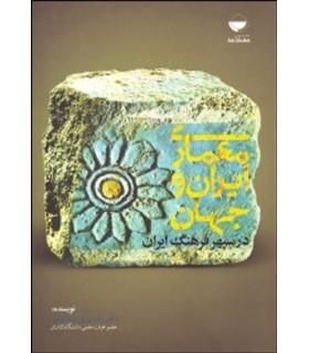 کتاب معماری ایران و جهان در سپهر فرهنگ ایران