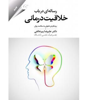 کتاب رساله ای در باب خلاقیت درمانی
