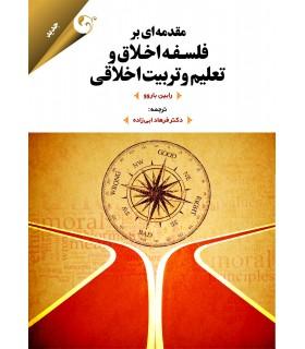 مقدمه ای بر فلسفه اخلاق و تعلیم و تربیت اخلاقی