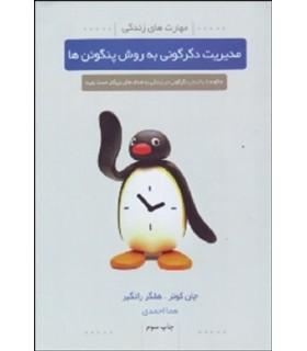 کتاب مدیریت دگرگونی به روش پنگوئن ها