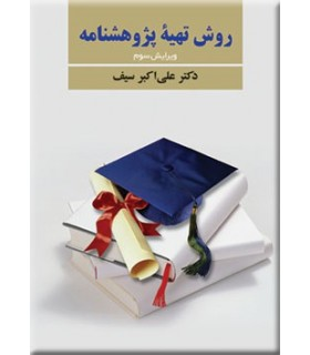 کتاب روش تهیه پژوهشنامه