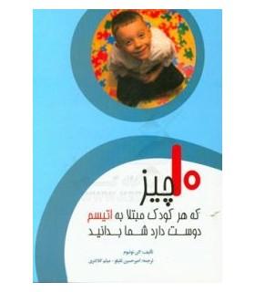 کتاب 10چیز که هر کودک مبتلا به اتیسم دوست دارد شما بدانید