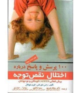 کتاب 100 پرسش و پاسخ درباره اختلال نقص توجه-بیش فعالی