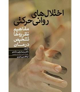 کتاب اختلال های روانی حرکتی مفاهیم نظریه ها تشخیص و درمان