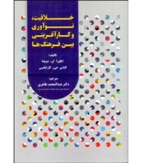 کتاب خلاقیت نوآوری و کارآفرینی بین فرهنگ ها