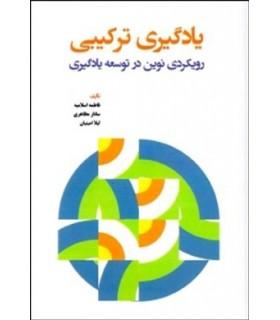 کتاب یادگیری ترکیبی رویکردهای نوین در توسعه یادگیری