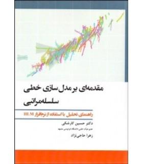 کتاب مقدمه ای بر مدل سازی خطی سلسله مراتبی