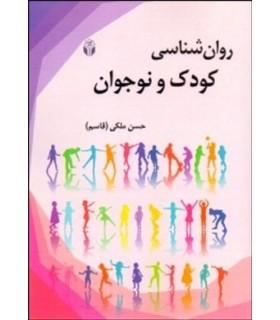 کتاب روان شناسی کودک و نوجوان