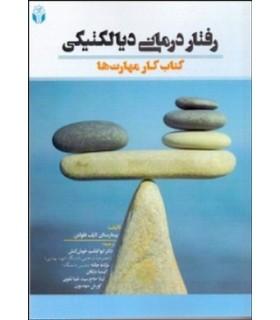 کتاب رفتاردرمانی دیالکتیکی کتاب کار مهارت ها