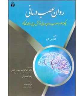 کتاب روان عصب درمانی چگونه علوم اعصاب روان درمانی اثربخش را پی ریزی می کند