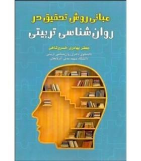 کتاب مبانی روش تحقیق در روانشناسی تربیتی