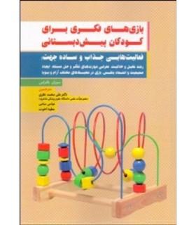 کتاب بازی های فکری برای کودکان پیش دبستانی