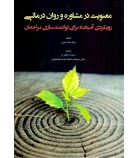 کتاب معنویت در مشاوره و روان درمانی رویکردی آمیخته برای توانمند سازی مراجعان