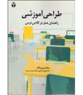 کتاب طراحی آموزشی راهنمای عمل در کلاس درس