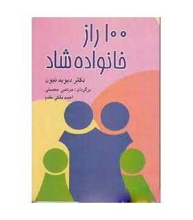 کتاب 100 راز خانواده شاد