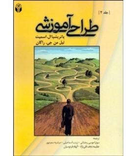کتاب طراحی آموزشی 2