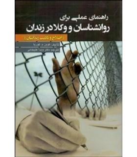 تاب راهنمای عملی برای روانشناسان و وکلا در زندان اصلاح و تادیب زندانیان