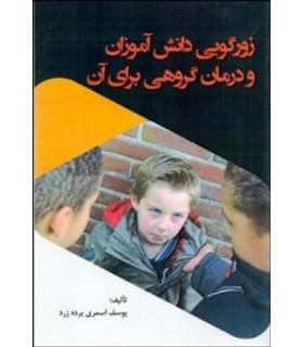 کتاب زورگویی دانش آموزان و درمان گروهی برای آن