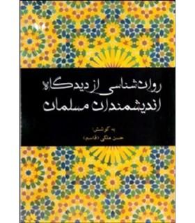 کتاب روانشناسی از دیدگاه اندیشمندان مسلمان