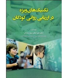 کتاب تکنیک های ویژه در ارزیابی روانی کودکان