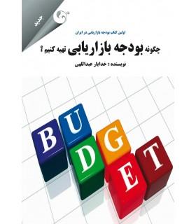 کتاب چگونه بودجه بازاریابی تهیه کنیم؟