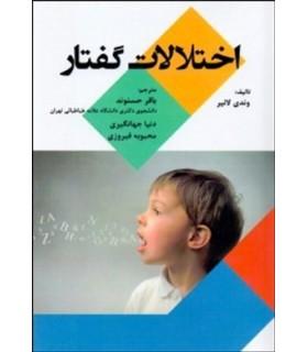کتاب اختلالات گفتار