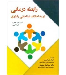 کتاب رابطه درمانی درمداخلات شناختی رفتاری