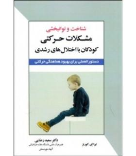 کتاب شناخت و توانبخشی مشکلات حرکتی کودکان با اختلال های رشدی