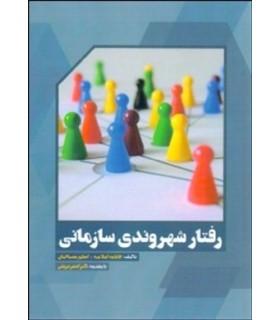 کتاب رفتار شهروندی سازمانی