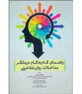 کتاب راهنمای گام به گام درمان گر مداخلات روان شناختی