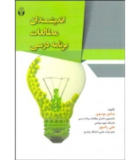 کتاب اندیشمندان مطالعات برنامه درسی