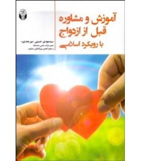 کتاب آموزش و مشاوره قبل از ازدواج با رویکرد اسلامی