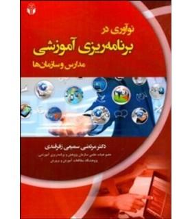 کتاب نوآوری در برنامه ریزی آموزشی مدارس و سازمان ها