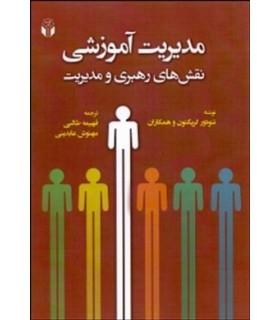 کتاب مدیریت آموزشی نقش های رهبری و مدیریت