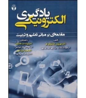 کتاب یادگیری الکترونیکی مقدمه ای بر مبانی تعلیم و تربیت