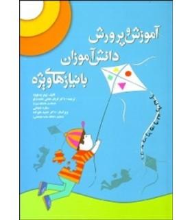کتاب آموزش و پرورش دانش آموزان با نیازهای ویژه