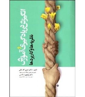 کتاب انگیزش دریادگیری و آموزش نظریه ها و کاربرد ها