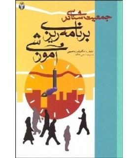 کتاب جمعیت شناسی دربرنامه ریزی آموزشی
