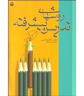کتاب روش های تدریس پیشرفته